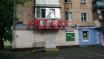 Аренда магазина 87 м² в Кривом Роге на Соборности | Hiworking.com