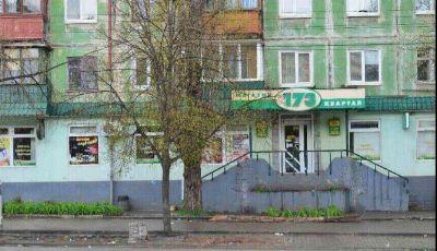 Аренда торговой точки 100 м² в Кривом Роге на Эдуарда Фукса | Hiworking.com